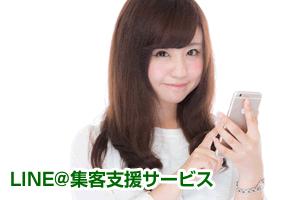 LINE@集客支援サービス